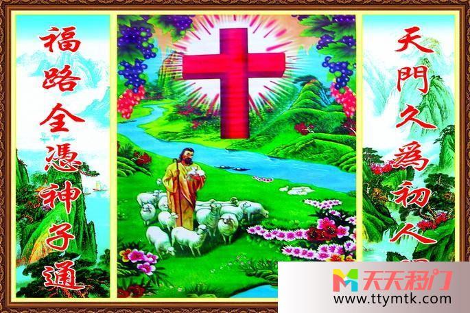 com)提供精美好看的移门大全下载,本次作品主题是耶稣牧羊十字架移门